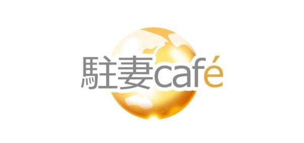 駐妻caféの新ロゴ