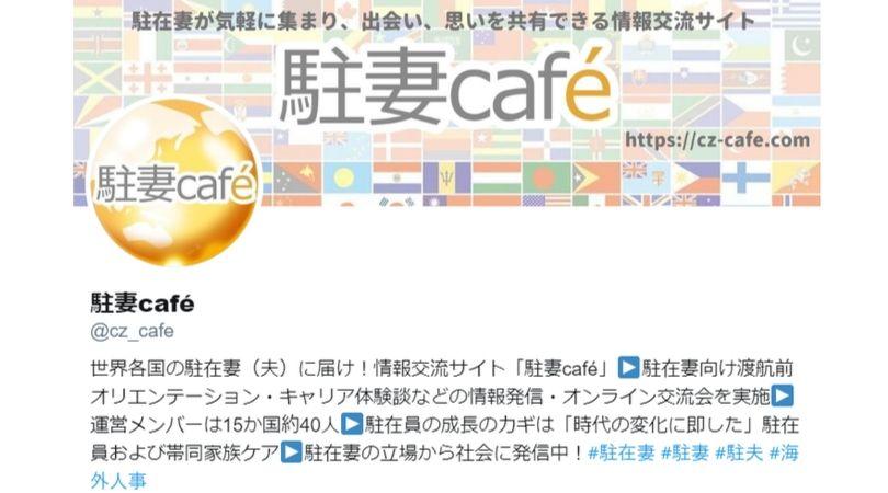 駐妻café Twitterアカウント開設