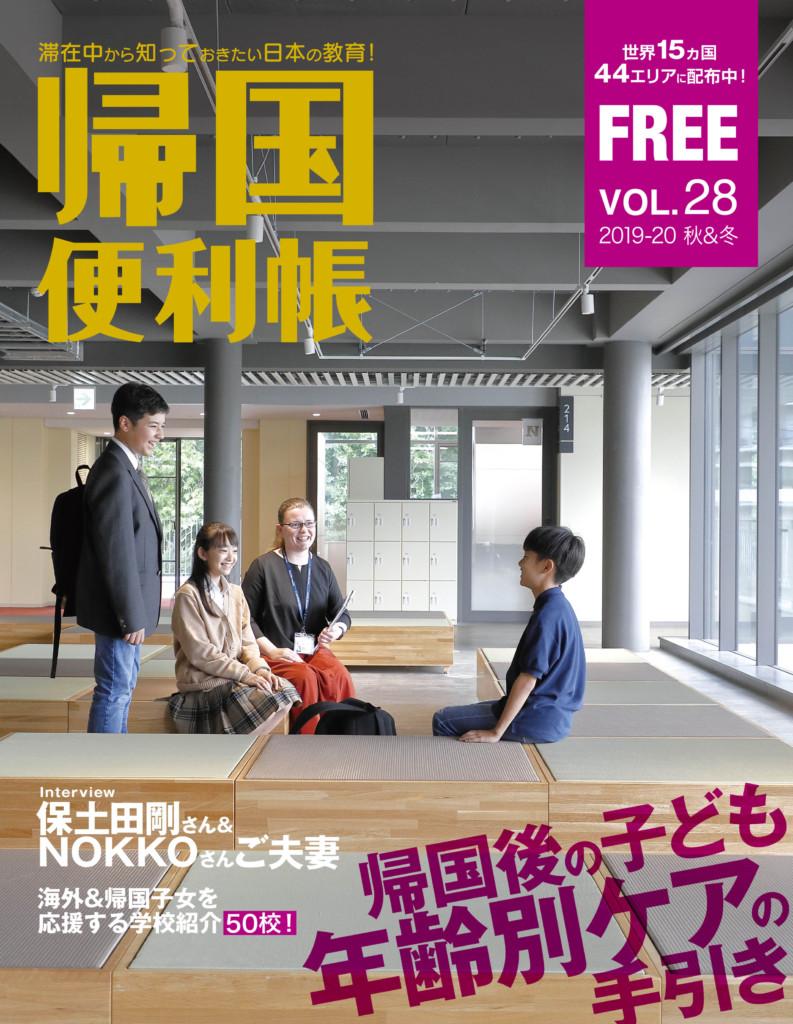 帰国便利帳Vol.28表紙