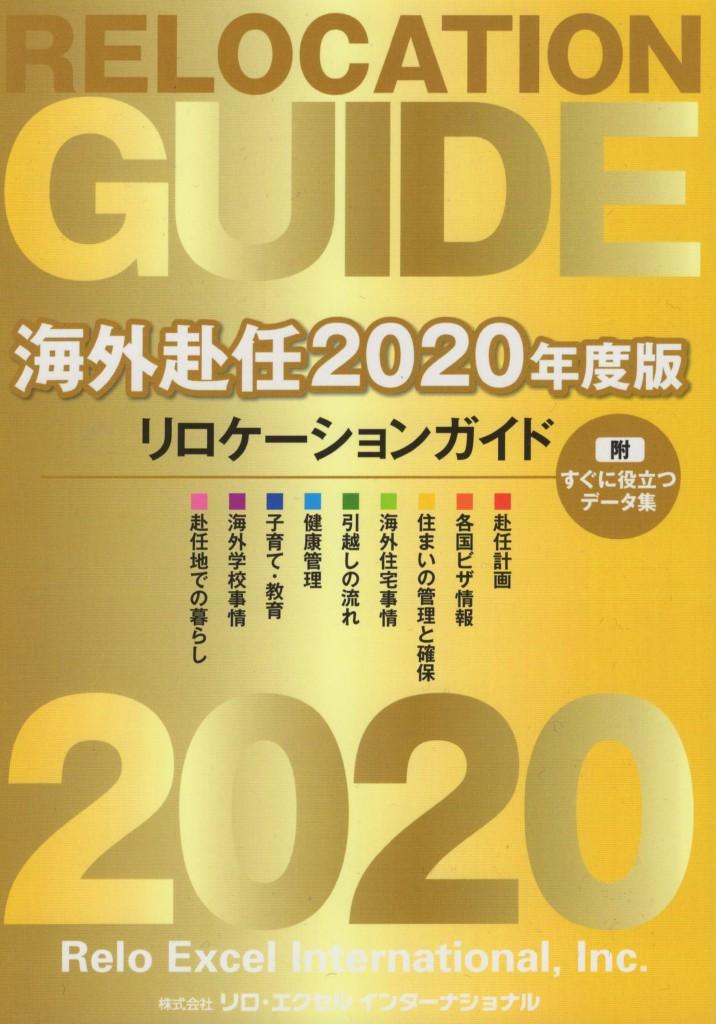 海外赴任2020年度版リロケーションガイド