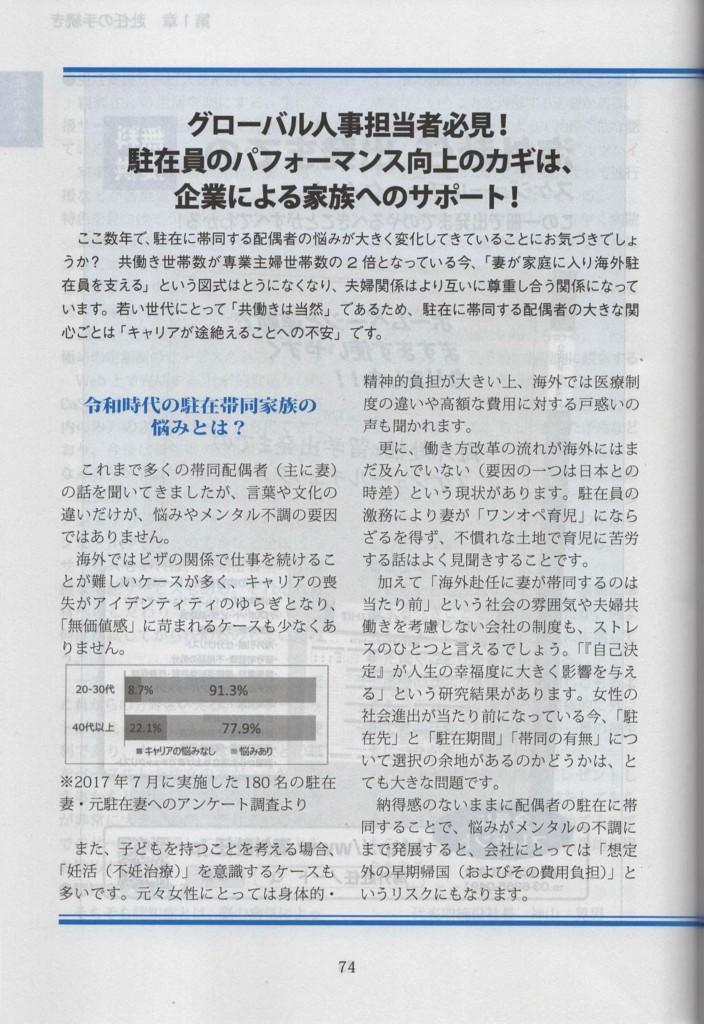 海外赴任2020年度版リロケーションガイド74ページ
