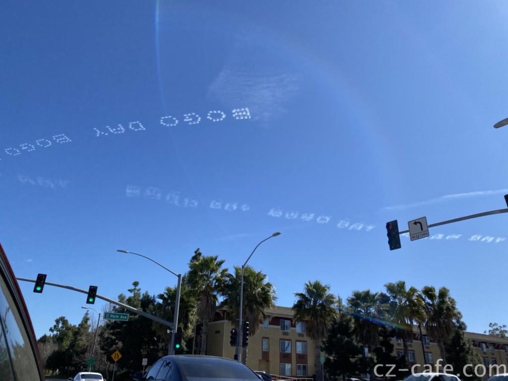 飛行機で空に書かれた文字