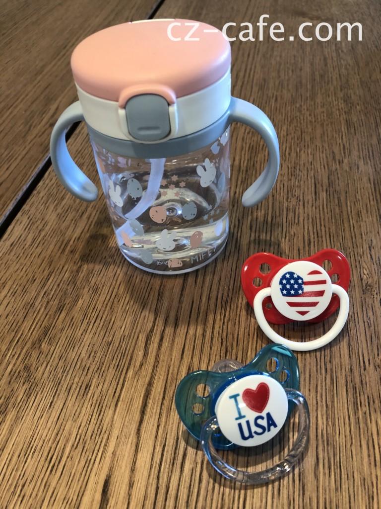 子供用水筒とアメリカ好きおしゃぶり